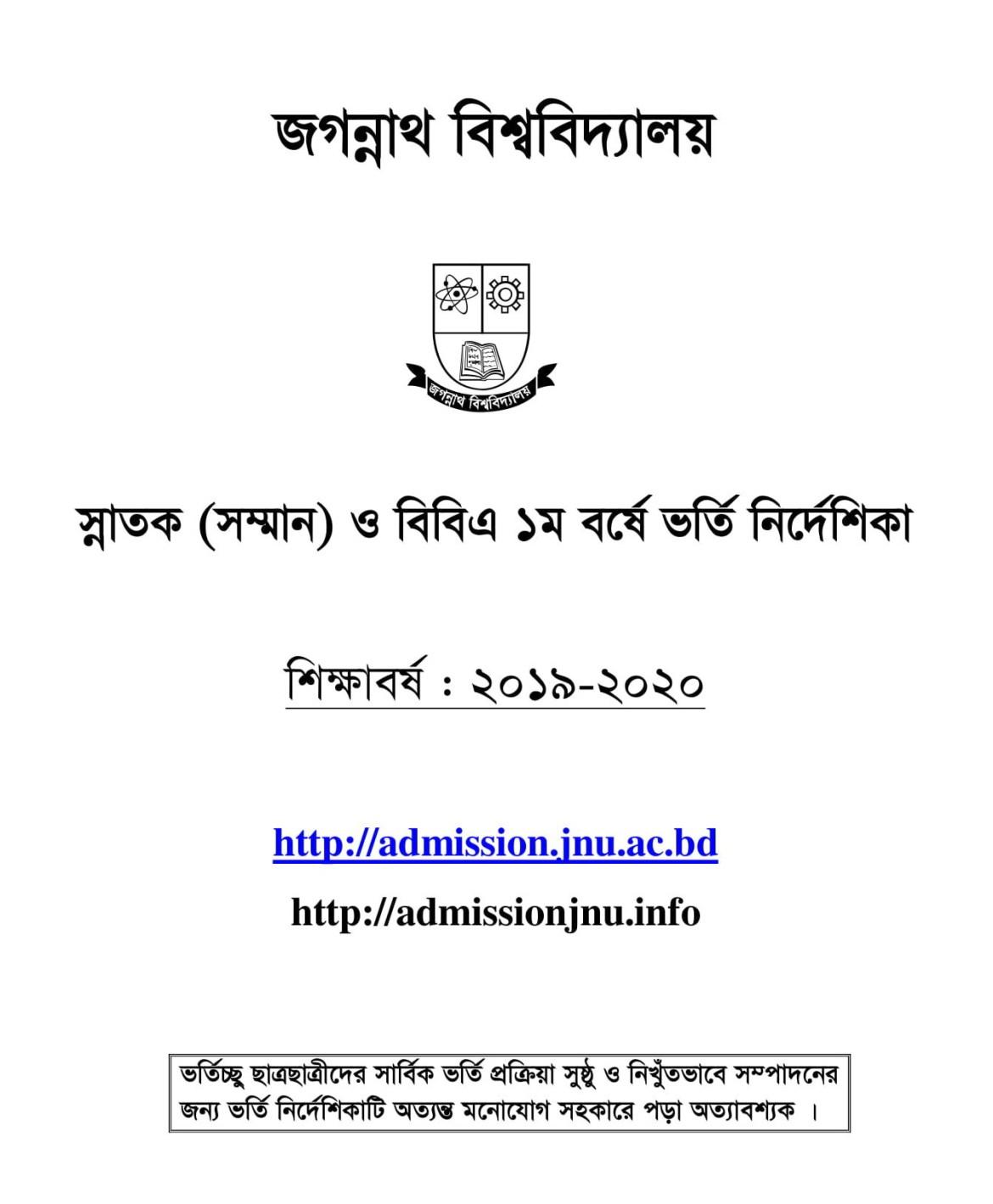 JNU Admission Circular 2019-20-1