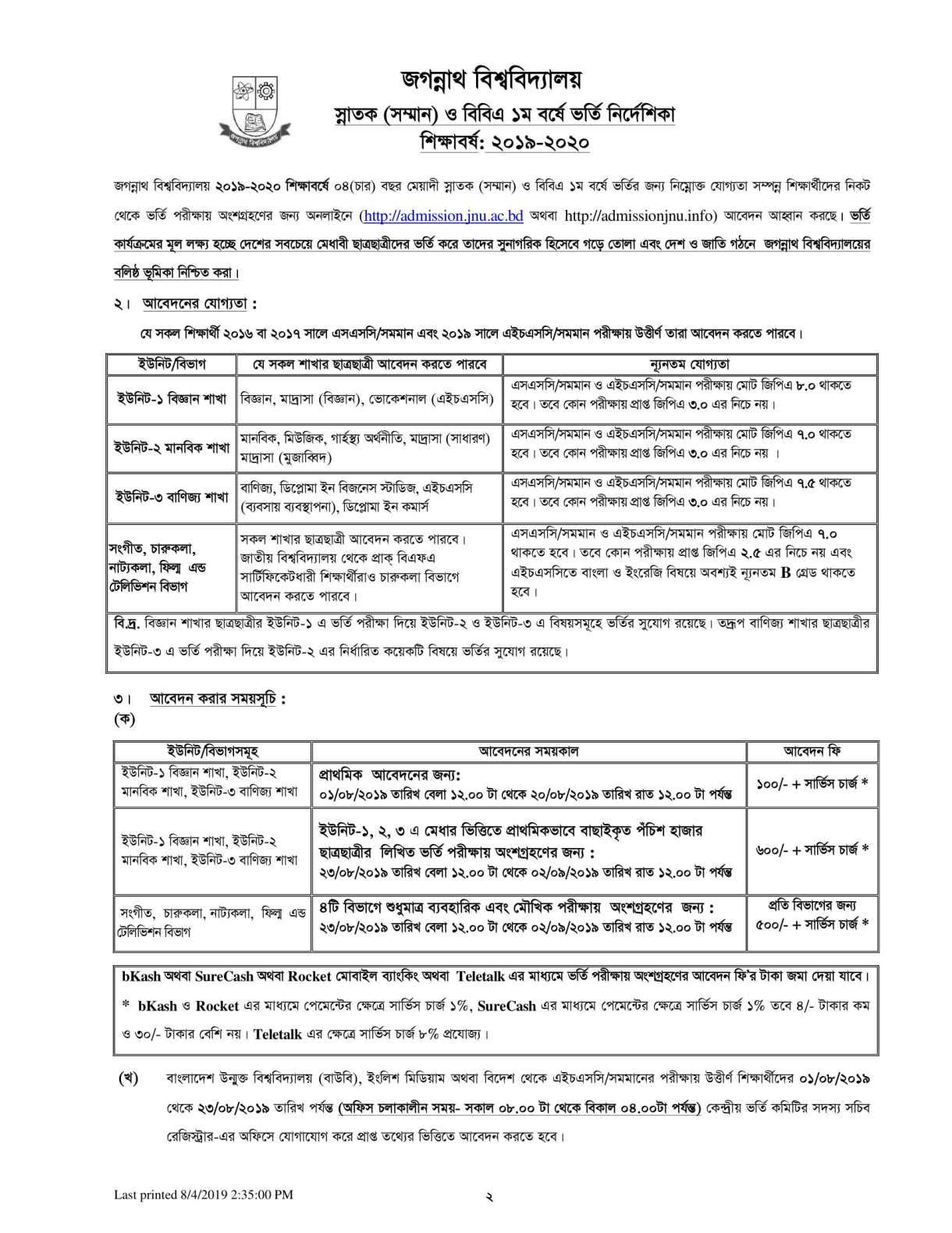 JNU Admission Notice 2019-20-1