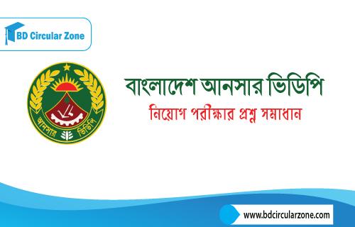 BangladeshAnsar VDP Exam Question Solution 2019.