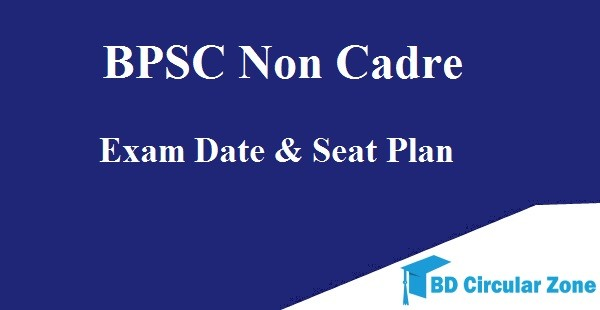 BPSC Exam Date and seat plan