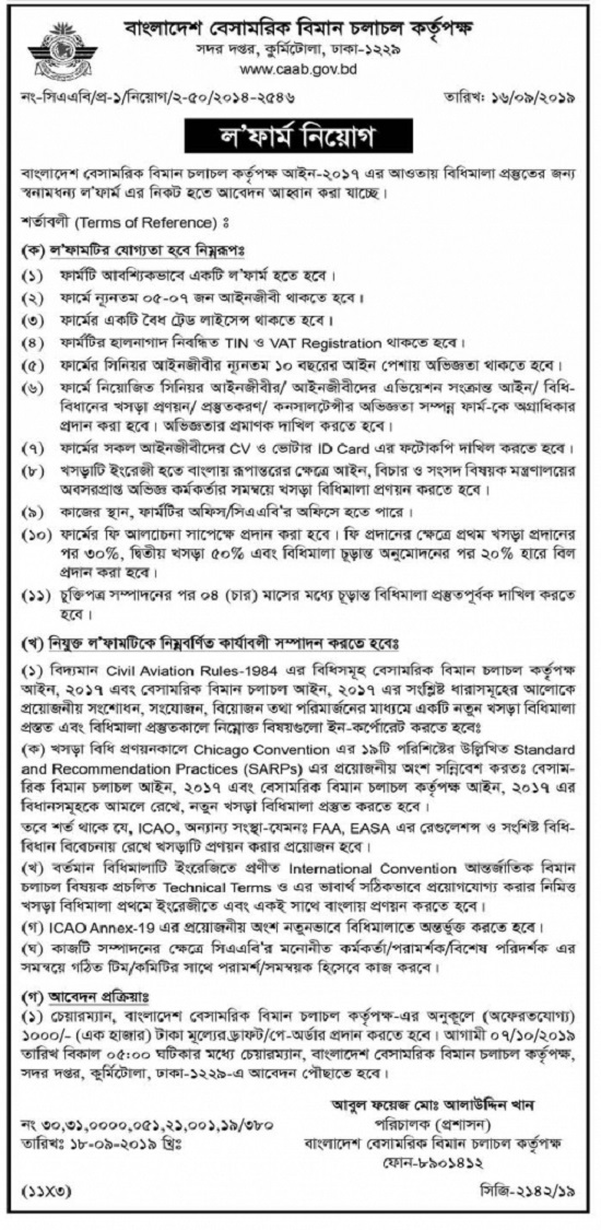 Bangladesh Civil Aviation Authority Job Circular 2016
