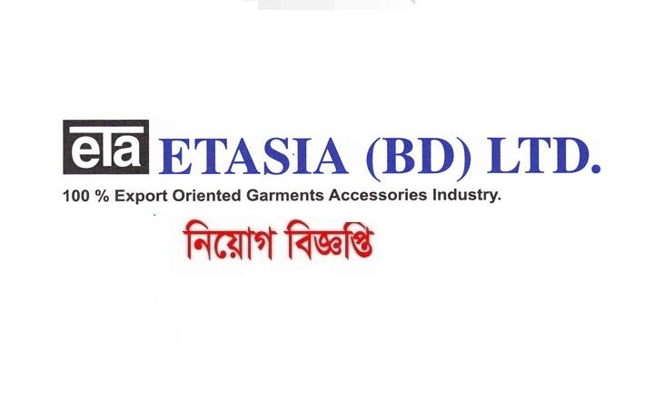 Etasia Bangladesh Ltd Job Circular 2017