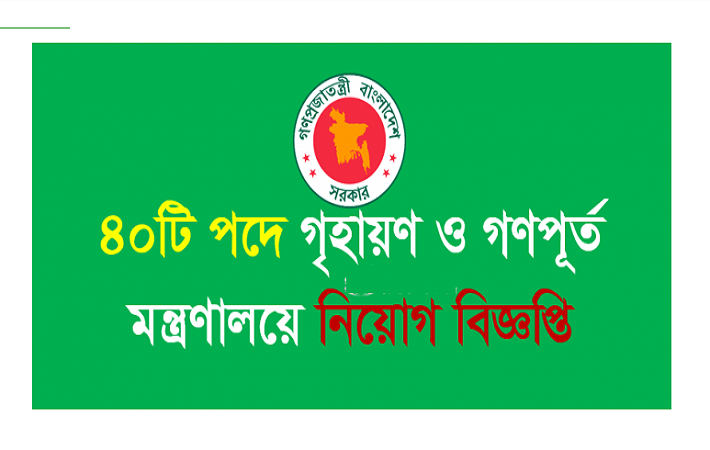 Ministry of Housing and Public Works Job Circular January 2017