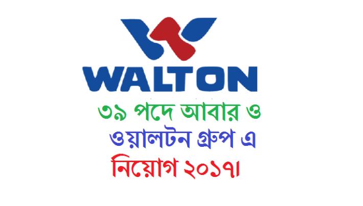 Walton Group Job Circular On January 2017