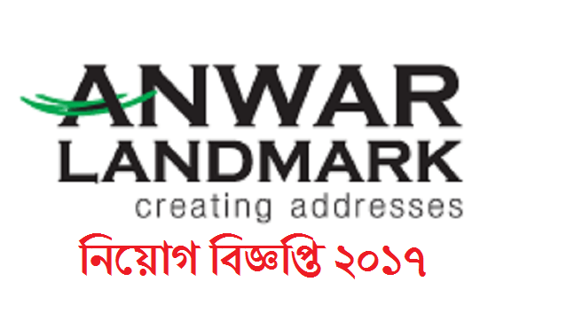 Anwar Landmark Ltd Job Circular 2017