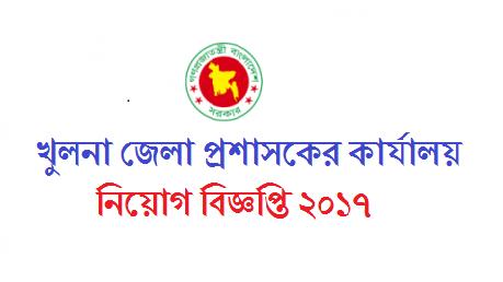 Khulna Deputy Commissioner's Office Job Circular 2017