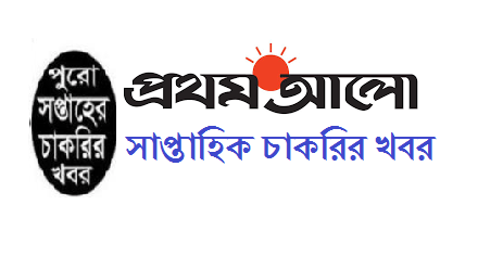 Prothom Alo Weekly Job Newspaper 29th September 2017 Saptahik Chakrir Khobor