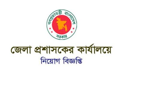 District Council office Job Circular 2018