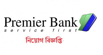 Premier Bank Job s2019
