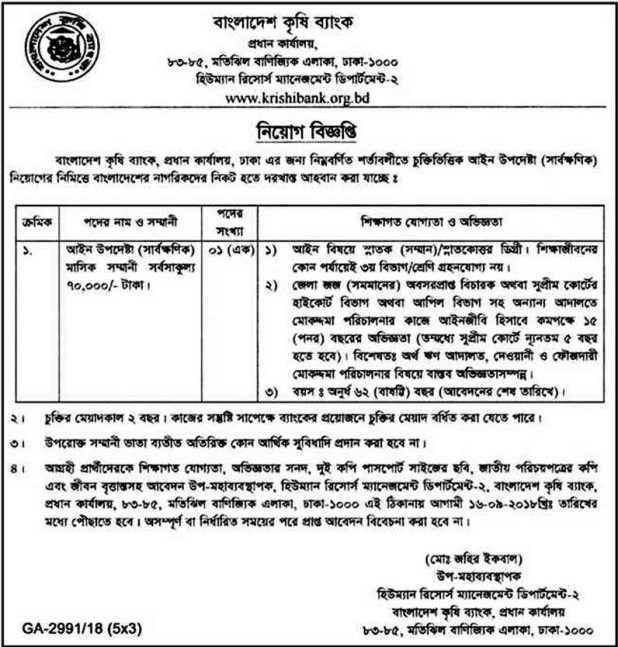 Krishi Bank Officer Job Circular 2018