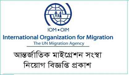 International Organization for Migration Jobs Circular 2018