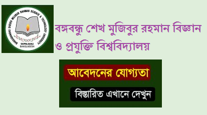 Bangabandhu sheikh mujibur rahman science & technology university job circular 2018