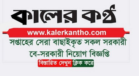 Kaler Kantho Weekly Jobs Newspaper