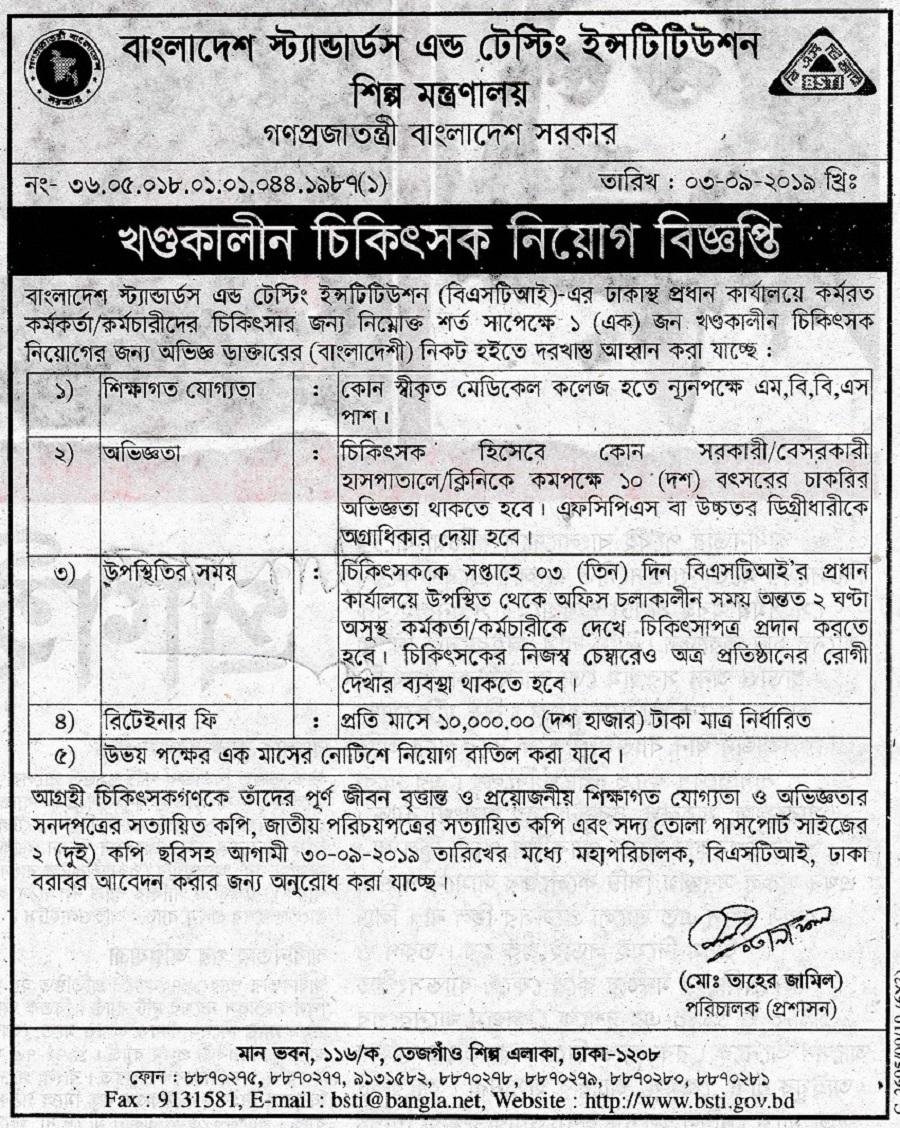 Bangladesh Standards and Testing Institution (BSTI) Job Circular 2019