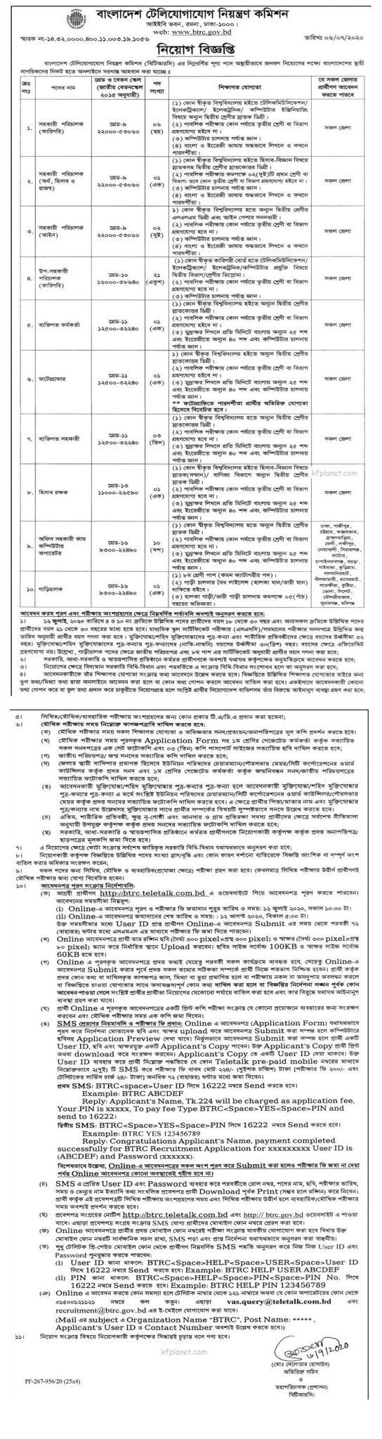 Bangladesh Telecommunication Regulatory Commission (BTRC) Job Circular 2020