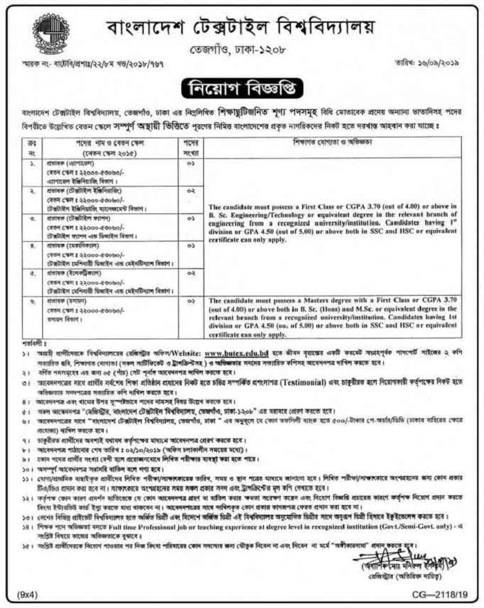 Bangladesh Textile University Job Circular 2019