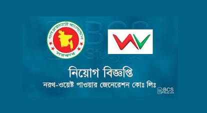 North-West Power Generation Jobs Circular 2019