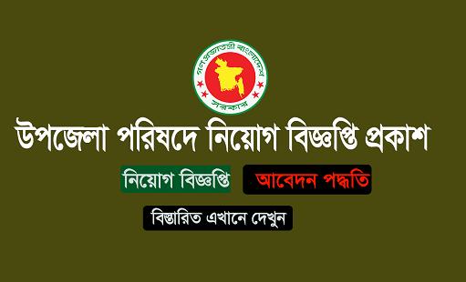 Upazila Parishad Office Job Circular 2019
