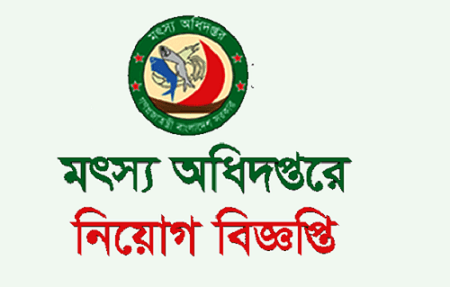 Department Of Fisheries Job Circular 2019