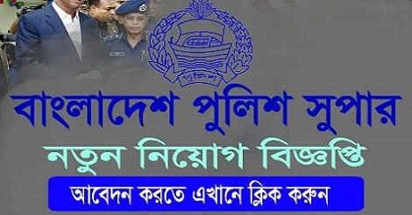 Bangladesh Police Super Office Job Circular 2020