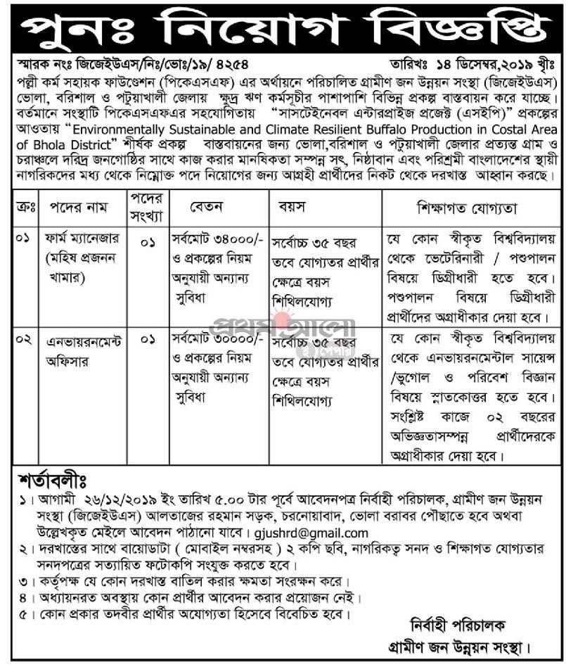Grameen Jono Unnayan Sangstha (GJUS) Job Circular 2020