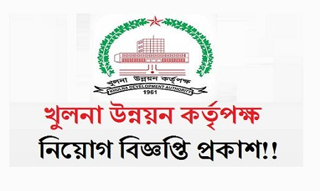 Khulna Development Authority (KDA) Job Circular 2020