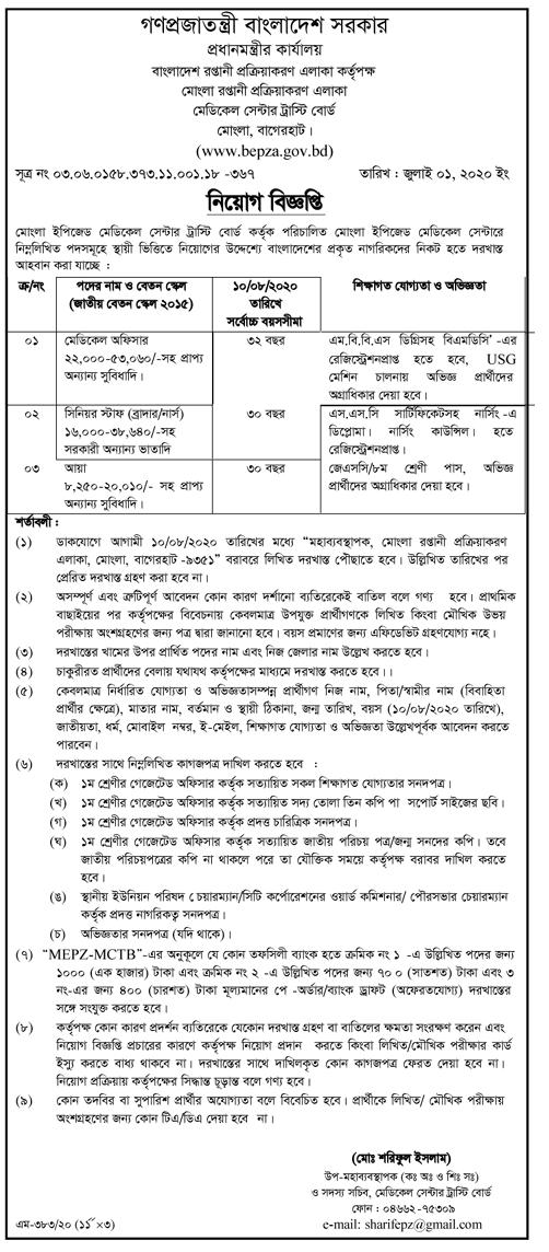 Bangladesh Prime Minister's Office Job Circular 2020