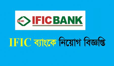 IFIC Bank Limited Job Circular 2020   BD Jobs Careers