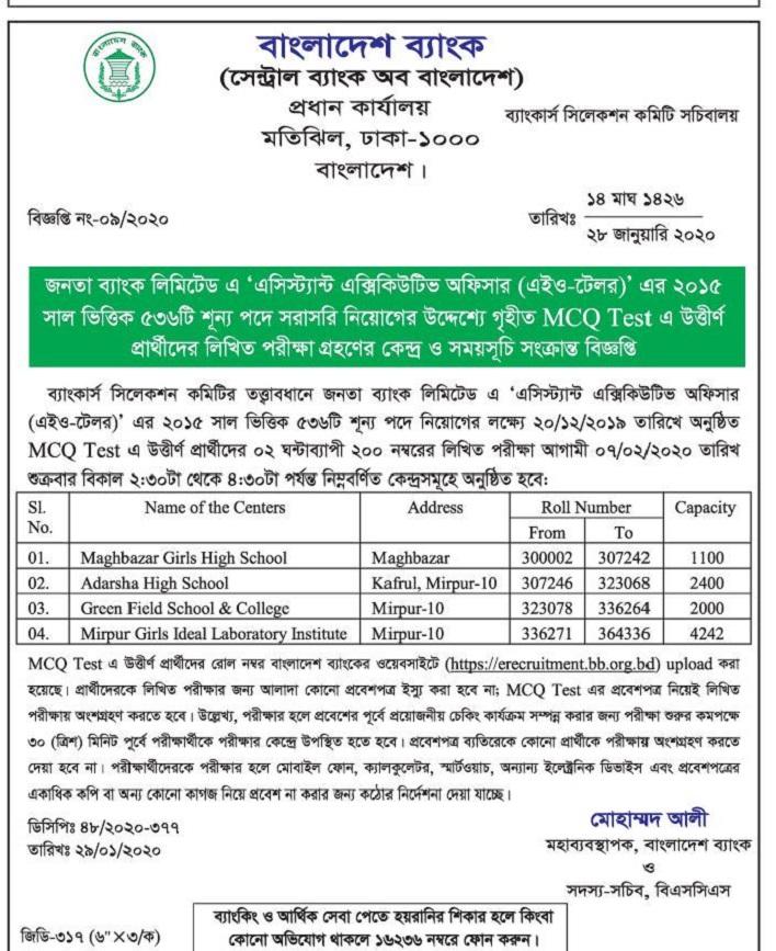 Janata Bank Job Exam Schedule Admit Card Download 2020