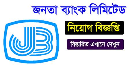 janata bank job circular – জনতা ব্যাংক নিয়োগ বিজ্ঞপ্তি