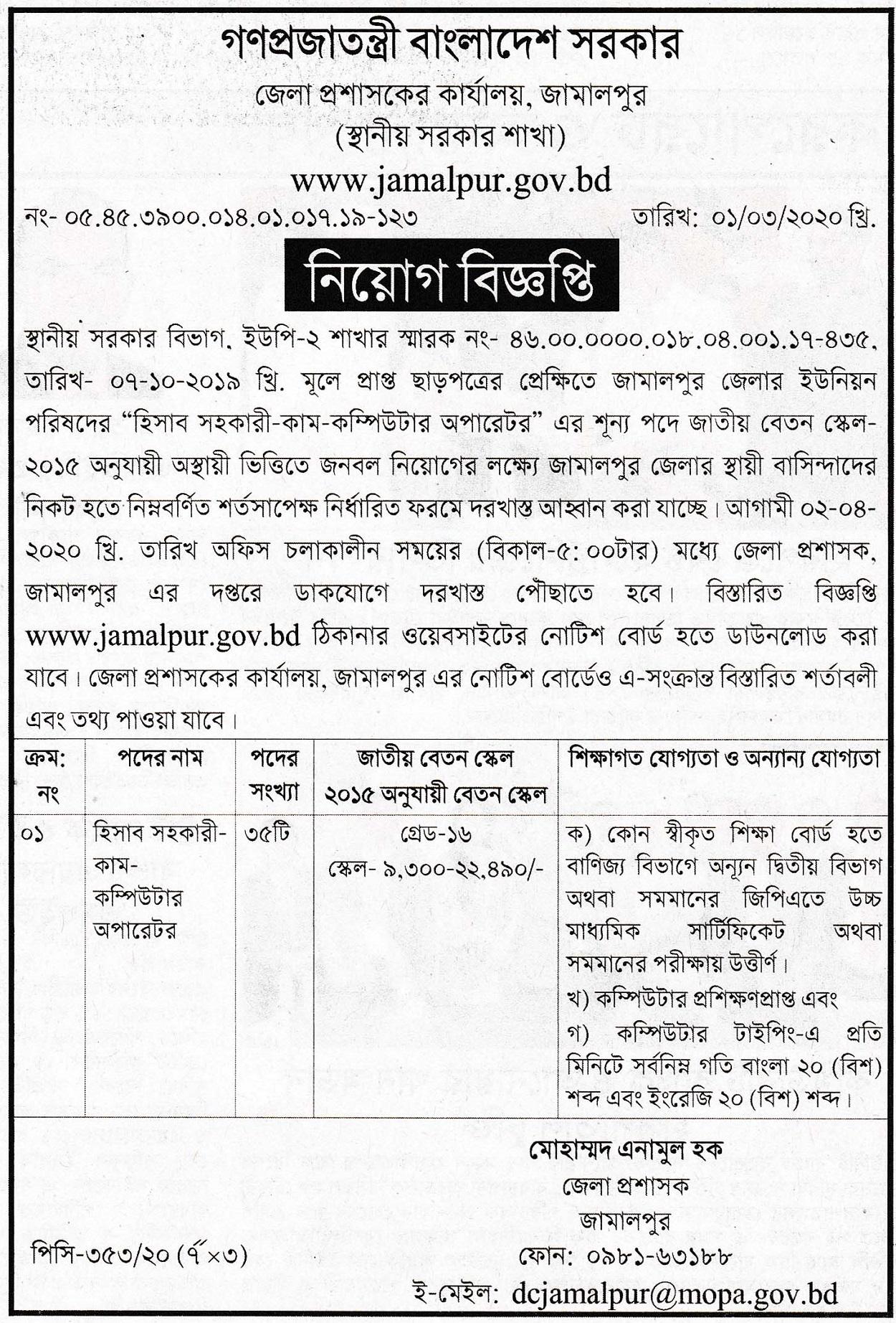 Jamalpur Deputy Commissioner's Office Job Circular 2020
