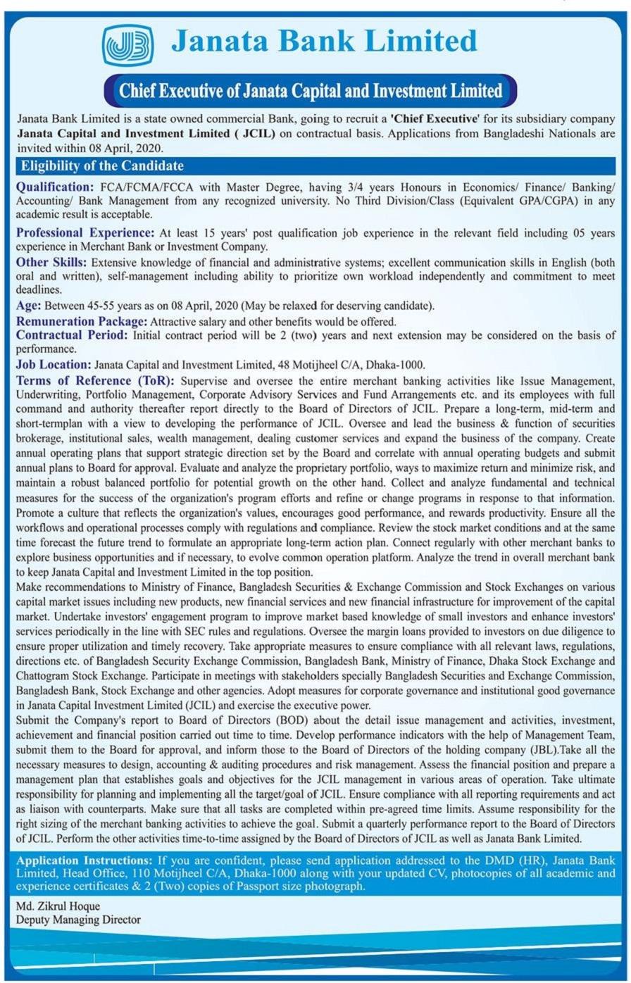 Janata Bank Limited Job Circular 2020