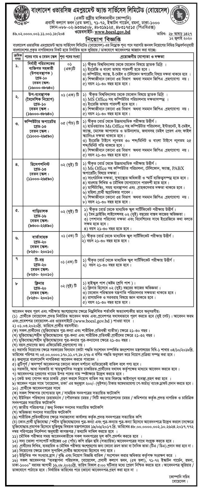 Bangladesh Overseas Employment and Services Ltd Job Circular 2020
