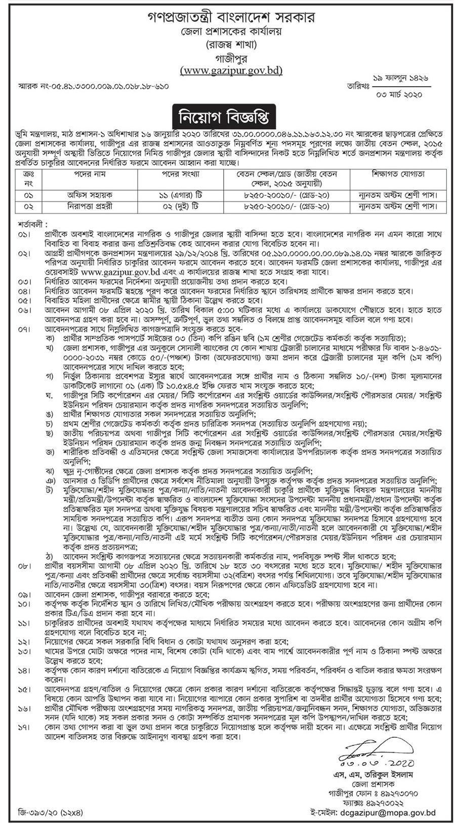 Gazipur Deputy Commissioner's Office Job Circular 2020