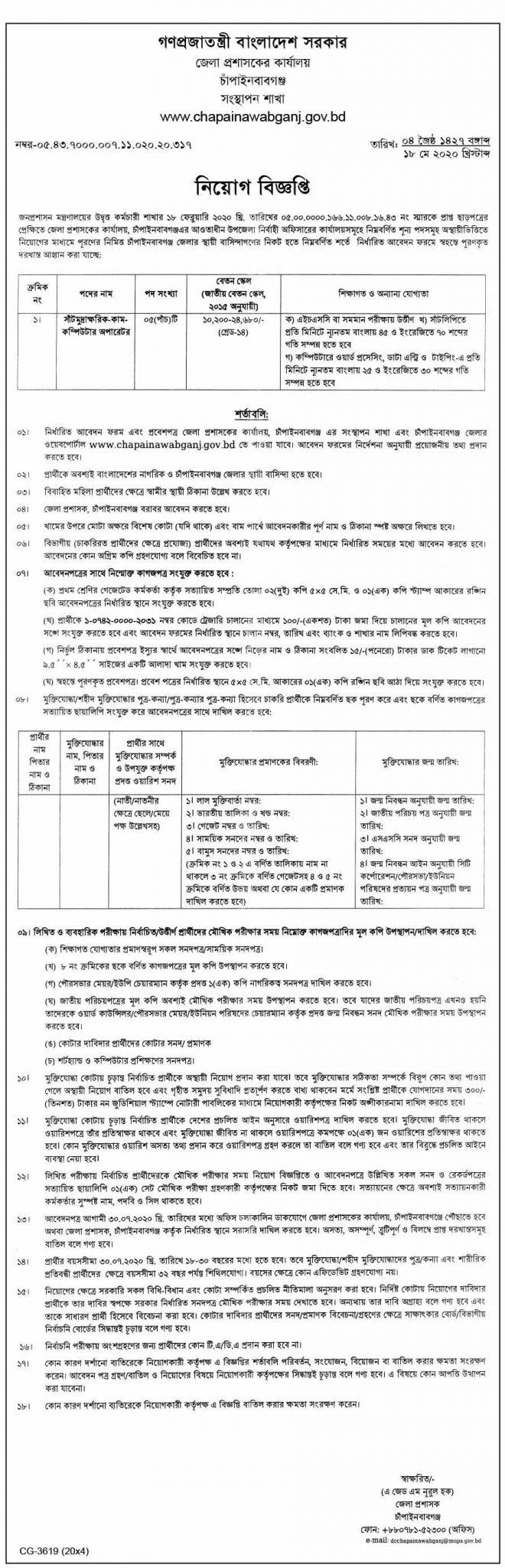 Chapainawabganj DC Office Job Circular