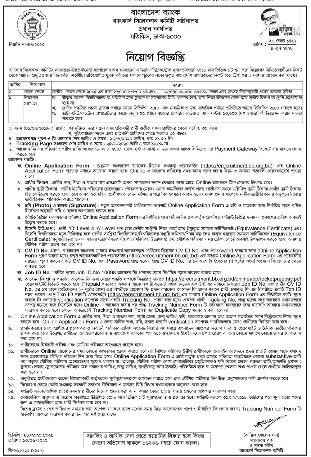 Bangladesh Bank BB Job Circular 2020
