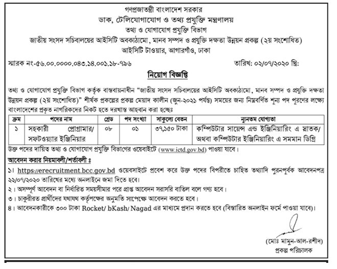Ministry of Telecommunications and Information Technology Job Circular 2020