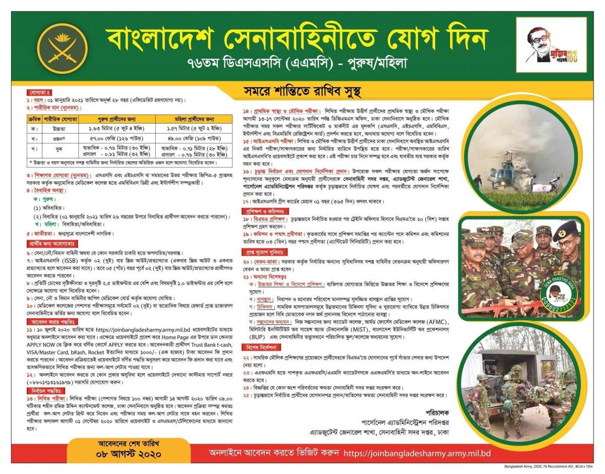 Army Job