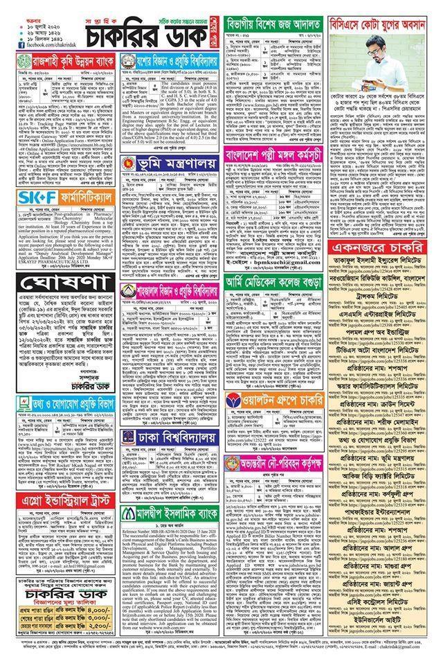 Chakrir Dak Weekly Jobs Newspaper 10 July 2020