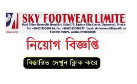Sky Footwear Limited Job Circular