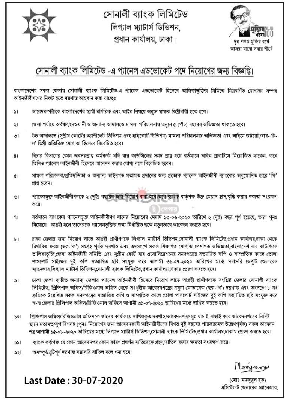 Sonali Bank Limited Job Circular 2020