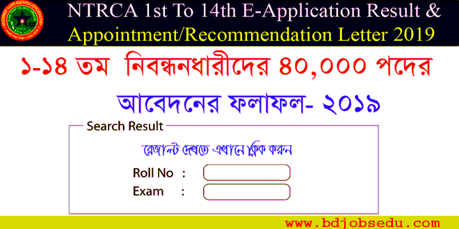 Photo of NGI Teletalk Com BD: NTRCA E-Result 2019