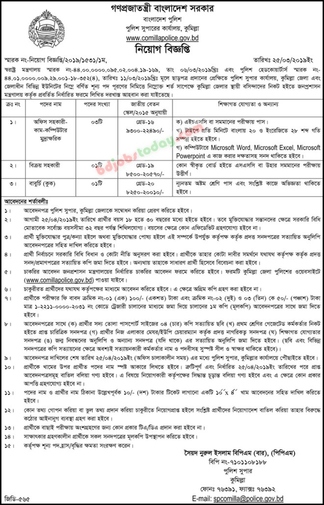 Office of Police Super, Comilla New Job Circular-2019 – পুলিশ