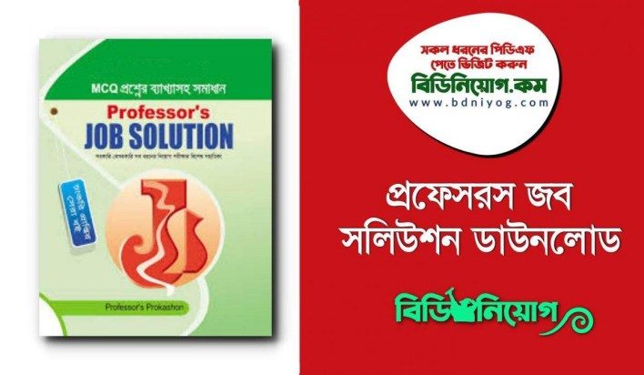 Professors Job Solution PDF Download