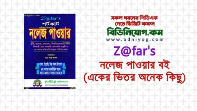 Zafars Knowledge Power PDF