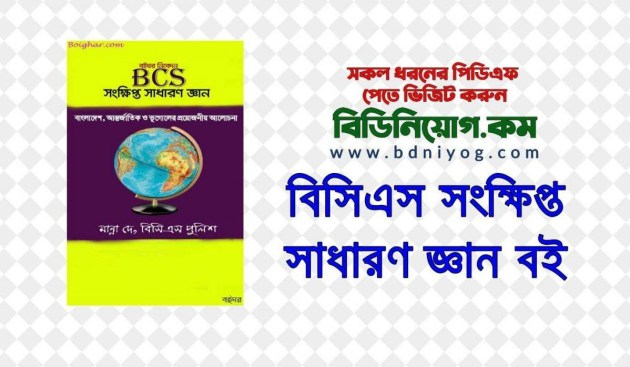 BCS Short General Knowledge Book PDF
