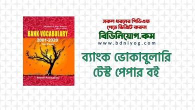 Bank Vocabulary Test Paper Book by Arifur Rahaman