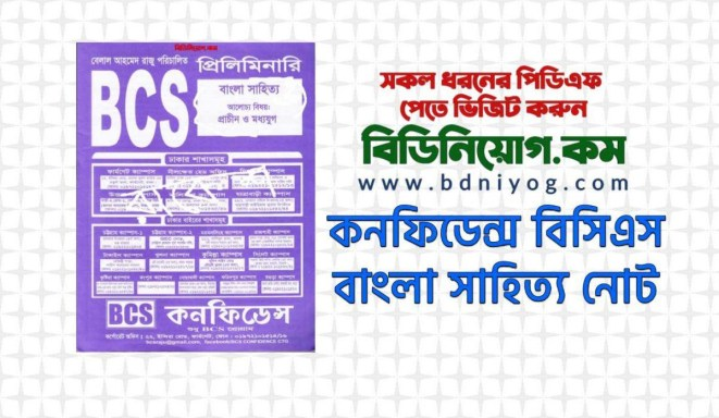 Confidence BCS Bangla Literature Note PDF Download