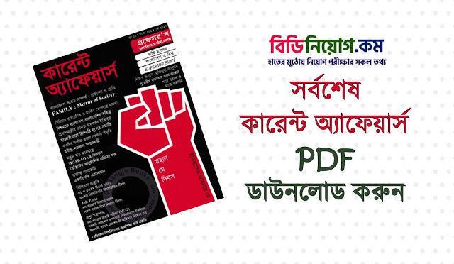 professors current affairs april 2020 pdf download original pdf updated