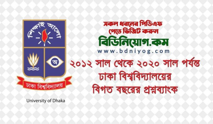 Dhaka University Admission Previous Year 2012 2020 Question ABCD Unit PDF